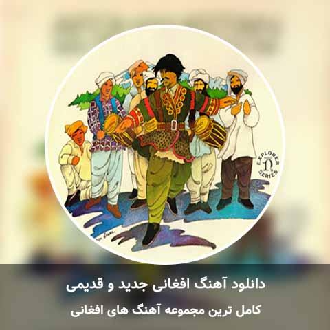 دانلود آهنگ افغانی شاد