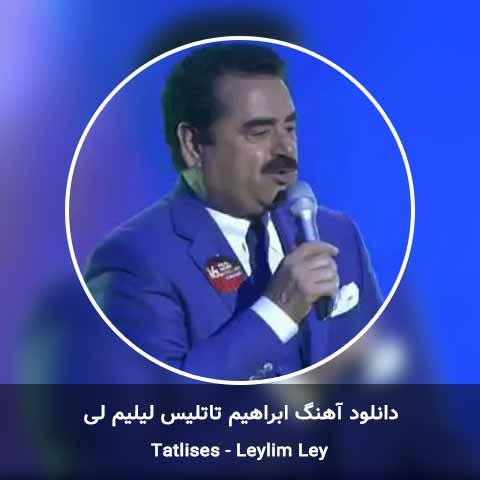 دانلود آهنگ  ابراهیم تاتلیس لیلیم لی