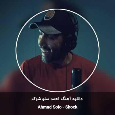 دانلود اهنگ شوک احمد سلو (کی فکرشو میکرد آخه یه روز با دیدن تو شوک شم)