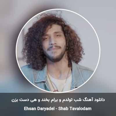 دانلود آهنگ شب تولدم و برام بخند و هی دست بزن احسان دریادل