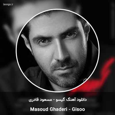 دانلود آهنگ مسعود قادری گیسو