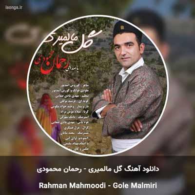 دانلود آهنگ رحمان محمودی گل مالمیری