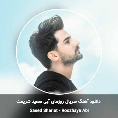 دانلود اهنگ سریال روزهای آبی سعید شریعت + کیفیت عالی MP3 ‧