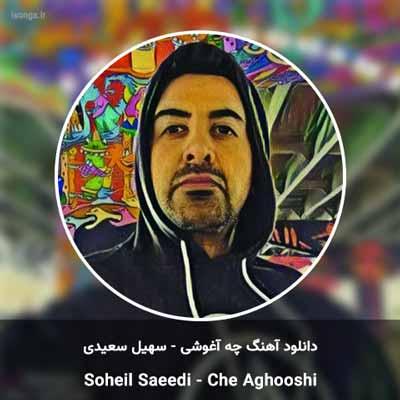 دانلود آهنگ سهیل سعیدی چه آغوشی