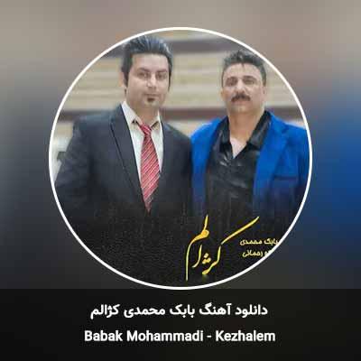 دانلود آهنگ کژالم بابک محمدی
