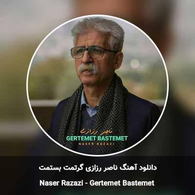 دانلود آهنگ گرتمت بستمت ناصر رزازی