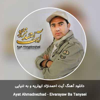 دانلود آهنگ ایواریه و به تنیایی آیت احمدنژاد