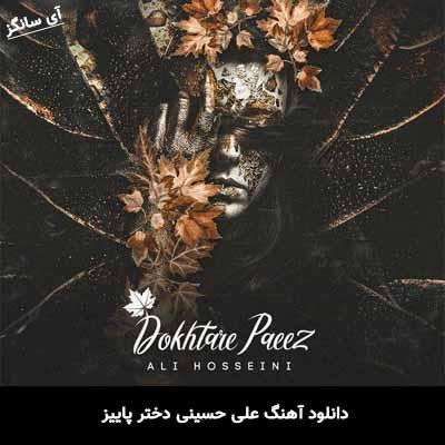 دانلود آهنگ علی حسینی دختر پاییز