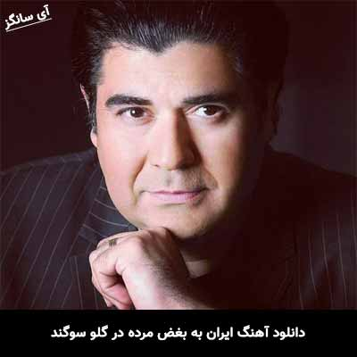 دانلود آهنگ ایران به بغض مرده در گلو سوگند سالار عقیلی