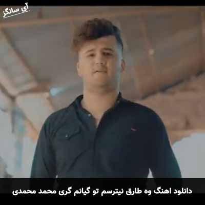 دانلود آهنگ وه طارق نیترسم تو گیانم گری محمد محمدی