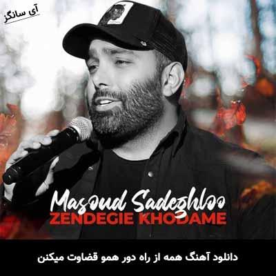دانلود آهنگ همه از راه دور همو قضاوت میکنن مسعود صادقلو