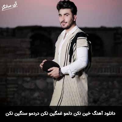 دانلود آهنگ خین نکن دلمو غمگین نکن دردمو سنگین نکن محمد بابادی