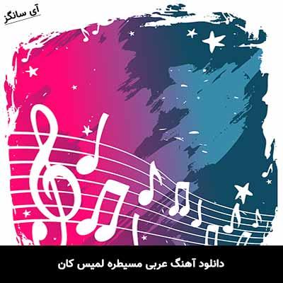 دانلود آهنگ عربی مسيطره لمیس کان